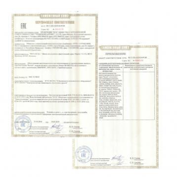 EAC Certificate